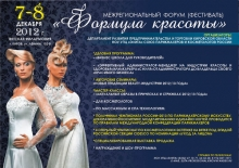 Спешите на межрегиональный форум (фестиваль) «Формула красоты»!